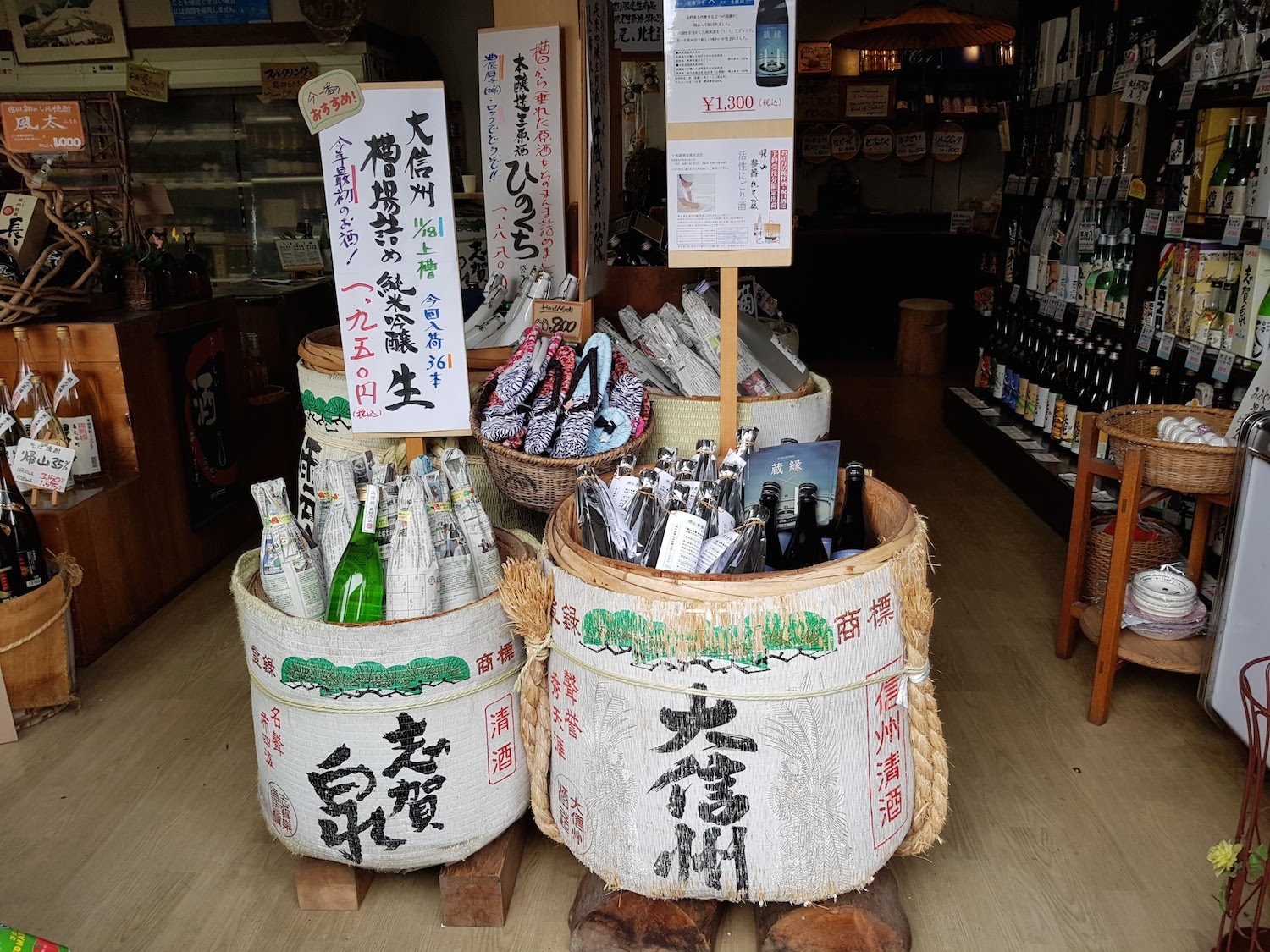 And once you're done with the bath, you might need some sake for the rest of your tired ski-worn muscles!