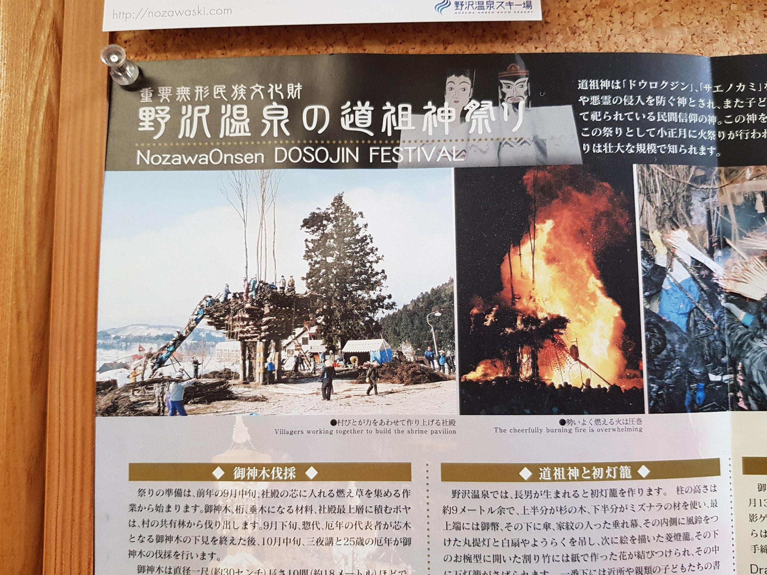18-nozawa-onsen-dosojin-festival.jpg