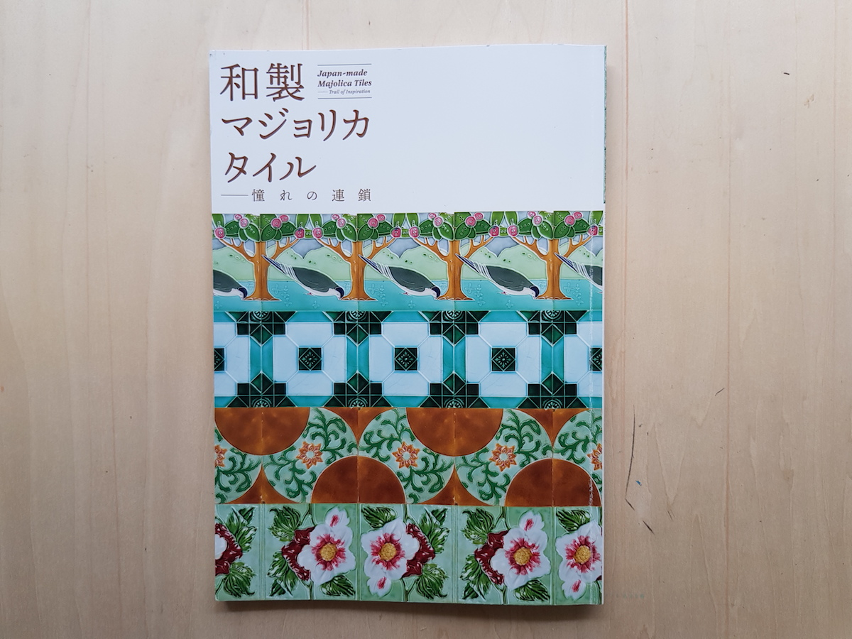 The same floral tile on the bottom row of this catalog about Japanese tiles.