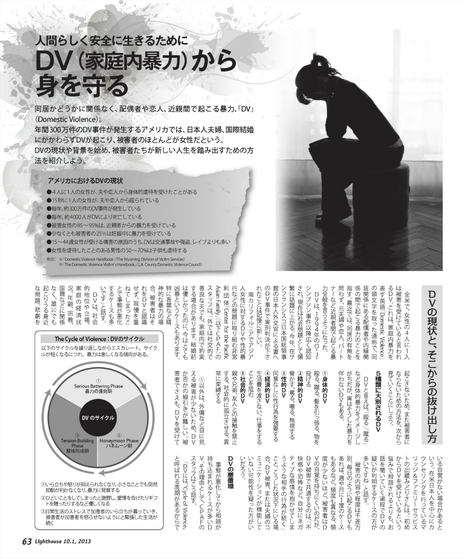 Lighthouse LA 10-01-2013 Page-1-1.jpg
