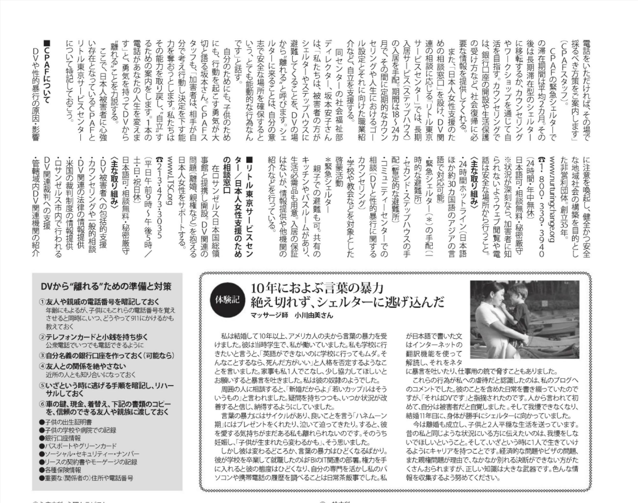 Lighthouse LA 10-01-2013 Page-1-4.jpg