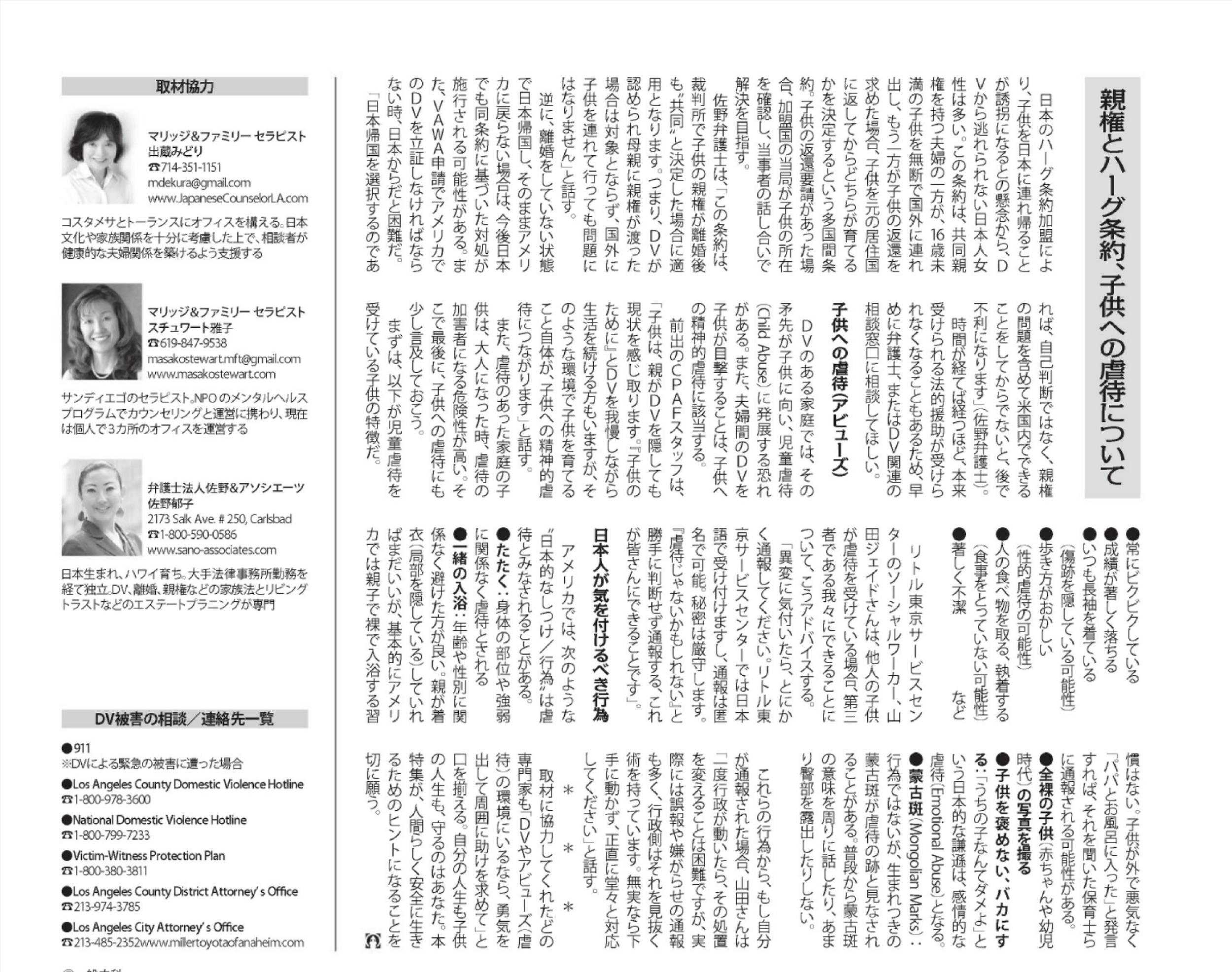 Lighthouse LA 10-01-2013 Page-1-6.jpg