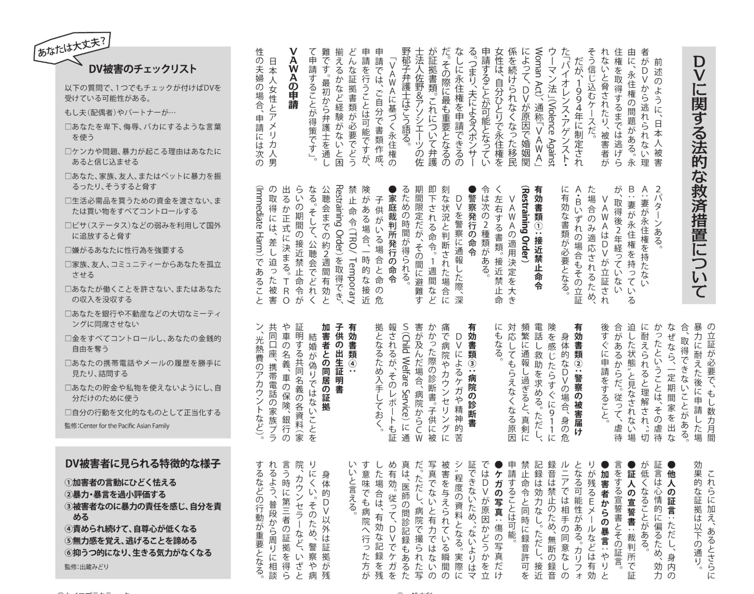 Lighthouse LA 10-01-2013 Page-1-5.jpg
