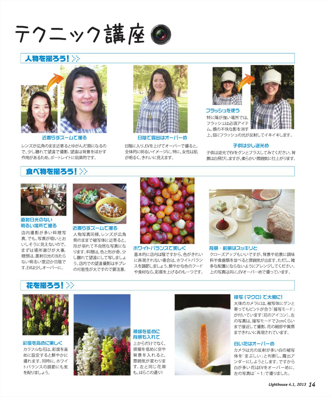 Lighthouse LA 04-01-2013 Page-1-2.jpg