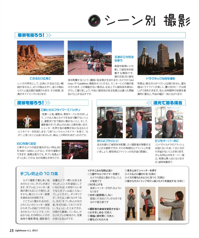 Lighthouse LA 04-01-2013 Page-1-3.jpg