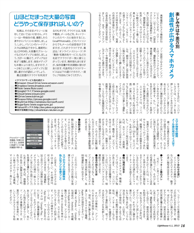 Lighthouse LA 04-01-2013 Page-1-4.jpg