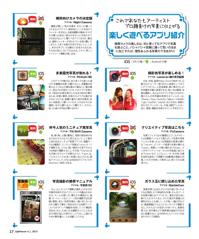 Lighthouse LA 04-01-2013 Page-1-5.jpg