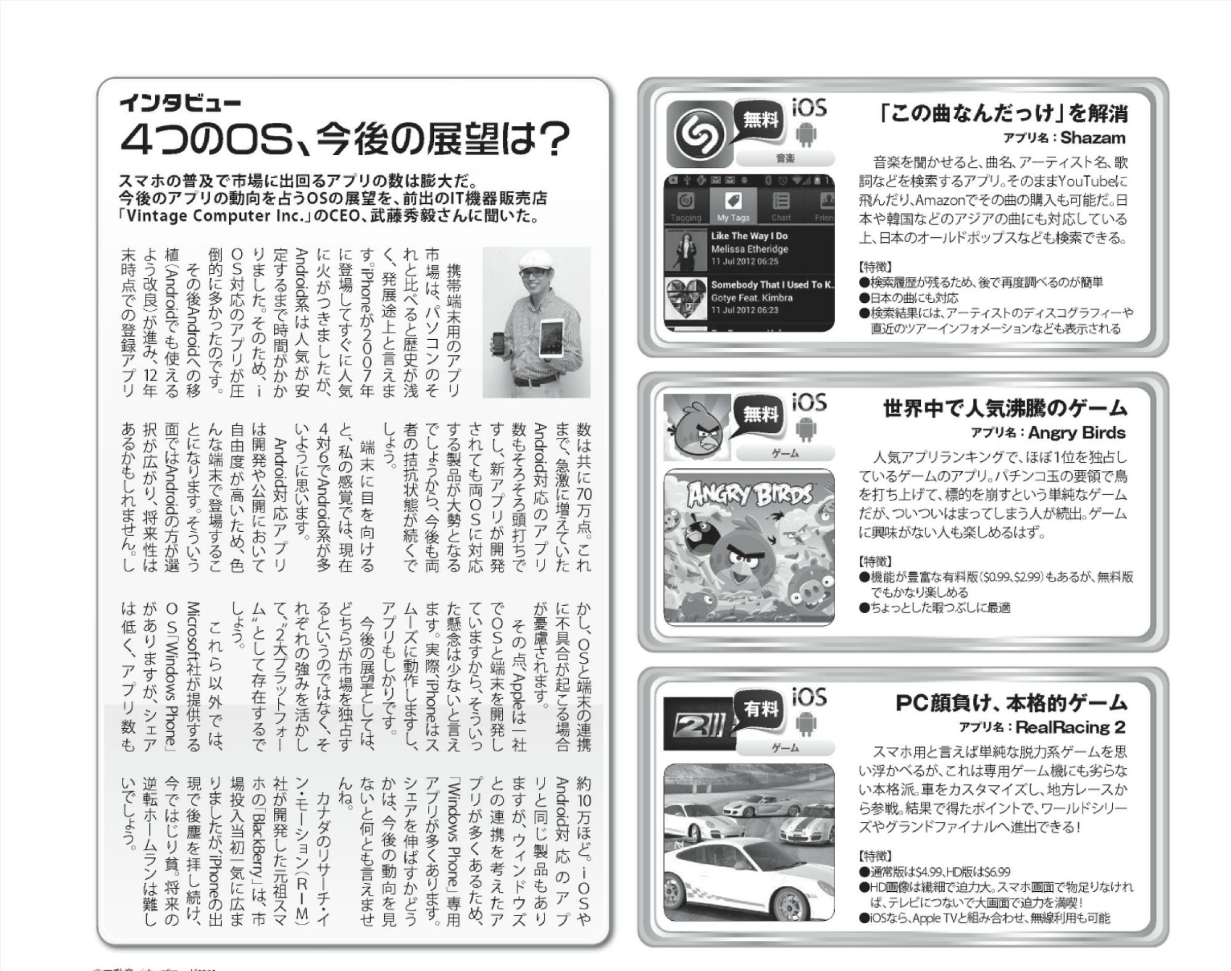 Lighthouse LA January 16, 2013 Page1-5.jpg