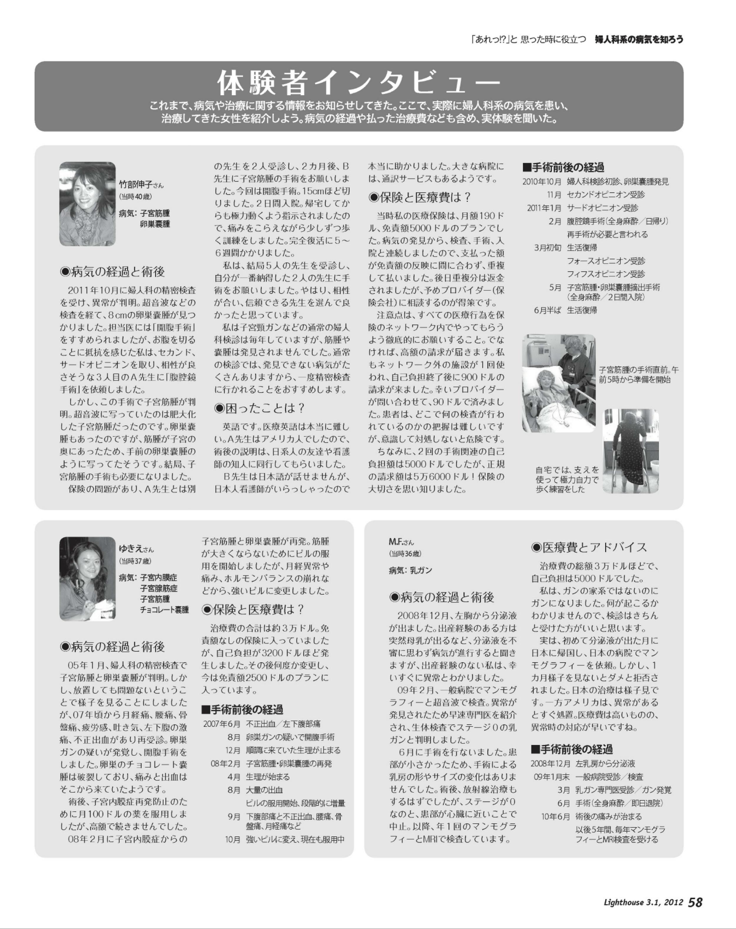 Lighthouse LA March 1, 2012 Page-1-5.jpg