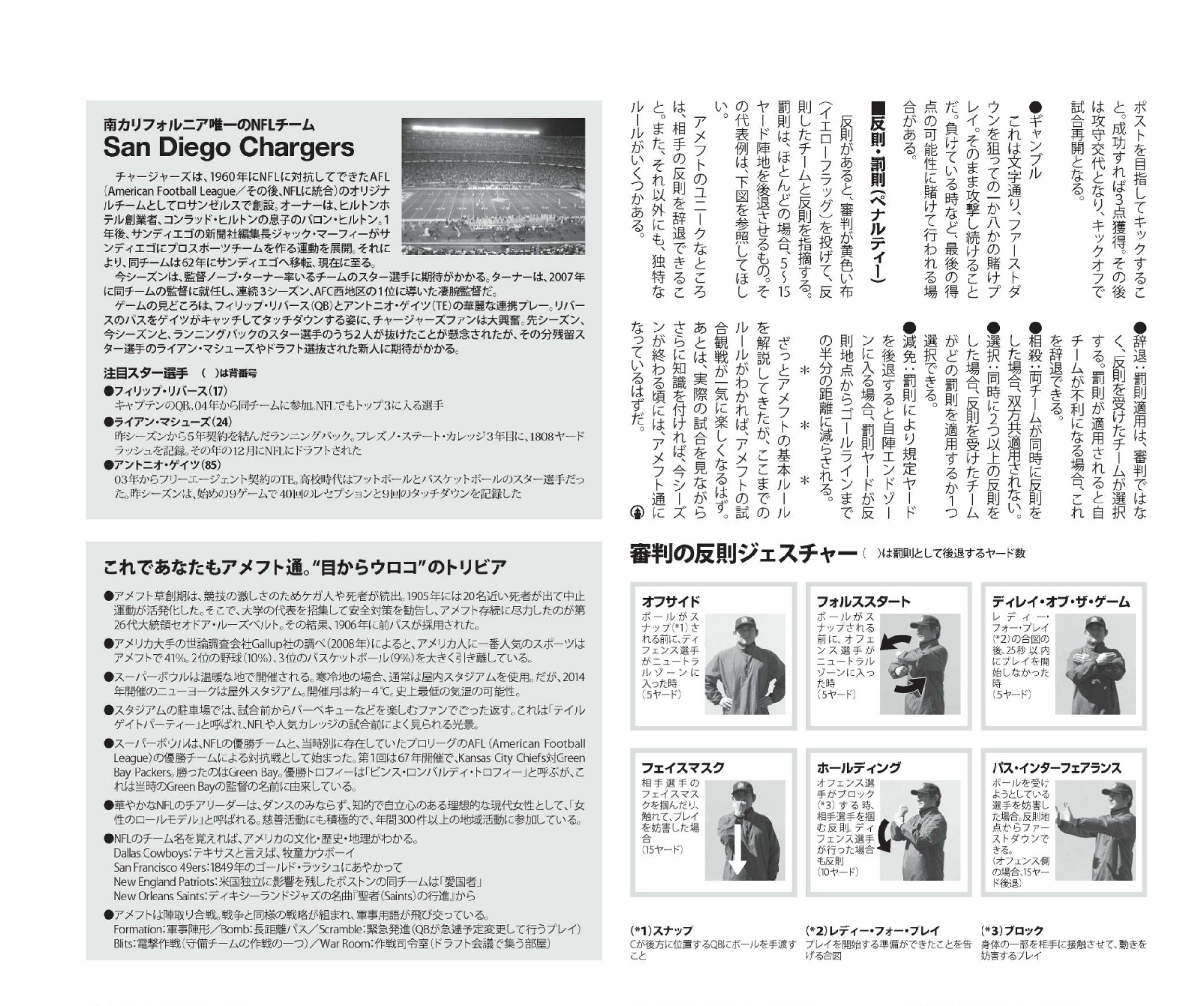 Lighthouse LA August 16, 2011 Page-1-3.jpg