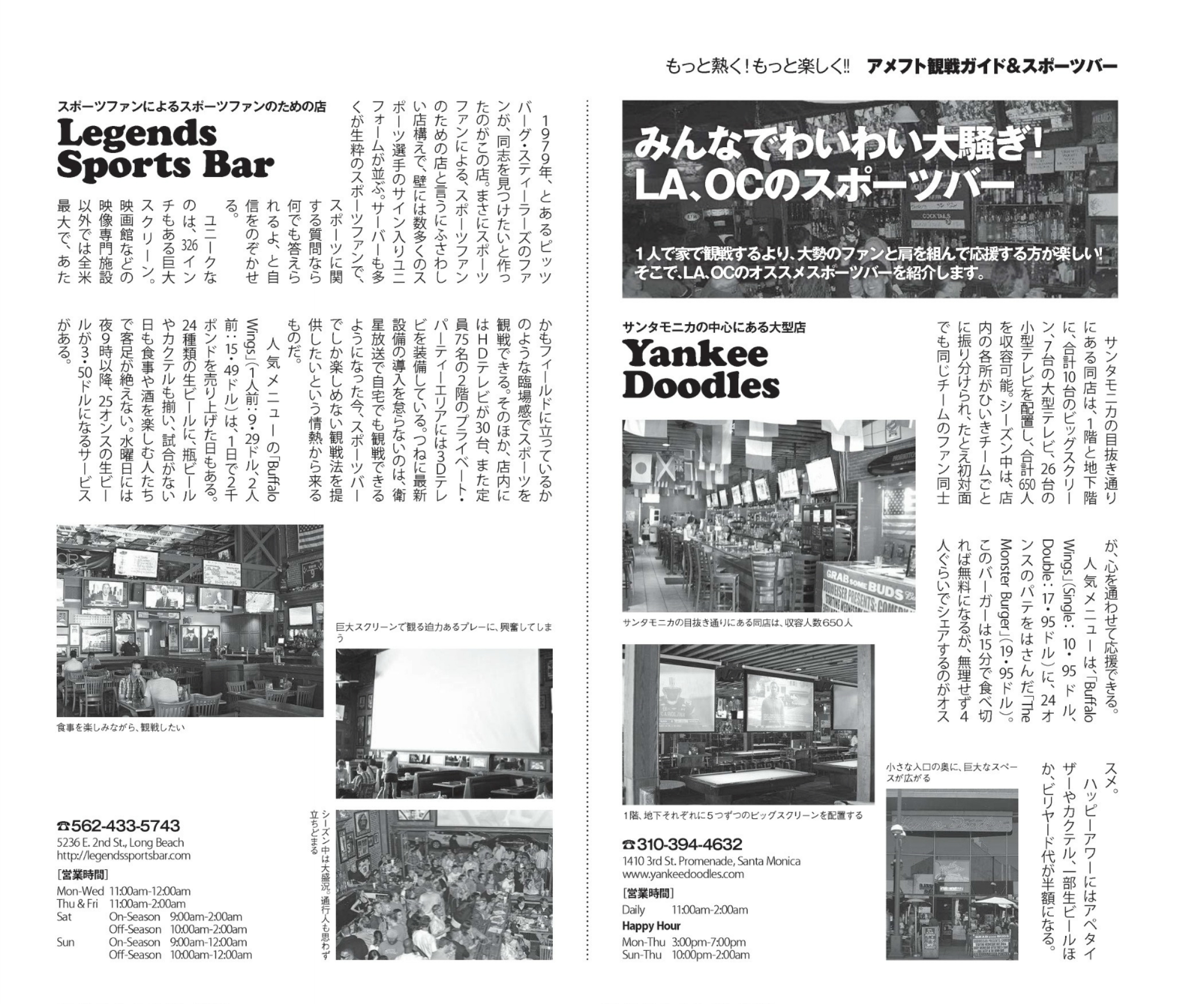 Lighthouse LA August 16, 2011 Page-1-4.jpg