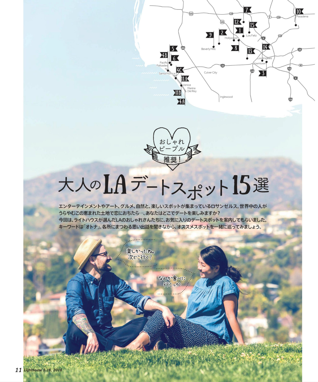 Lighthouse LA 03-16-2016 Page-1-1.jpg