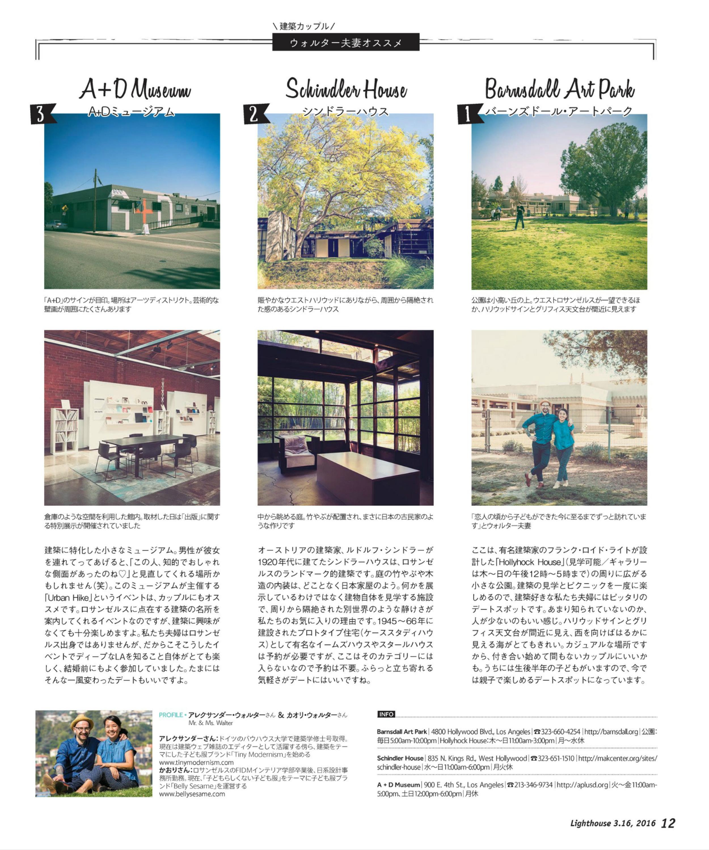 Lighthouse LA 03-16-2016 Page-1-2.jpg
