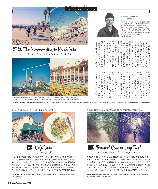 Lighthouse LA 03-16-2016 Page-1-3.jpg