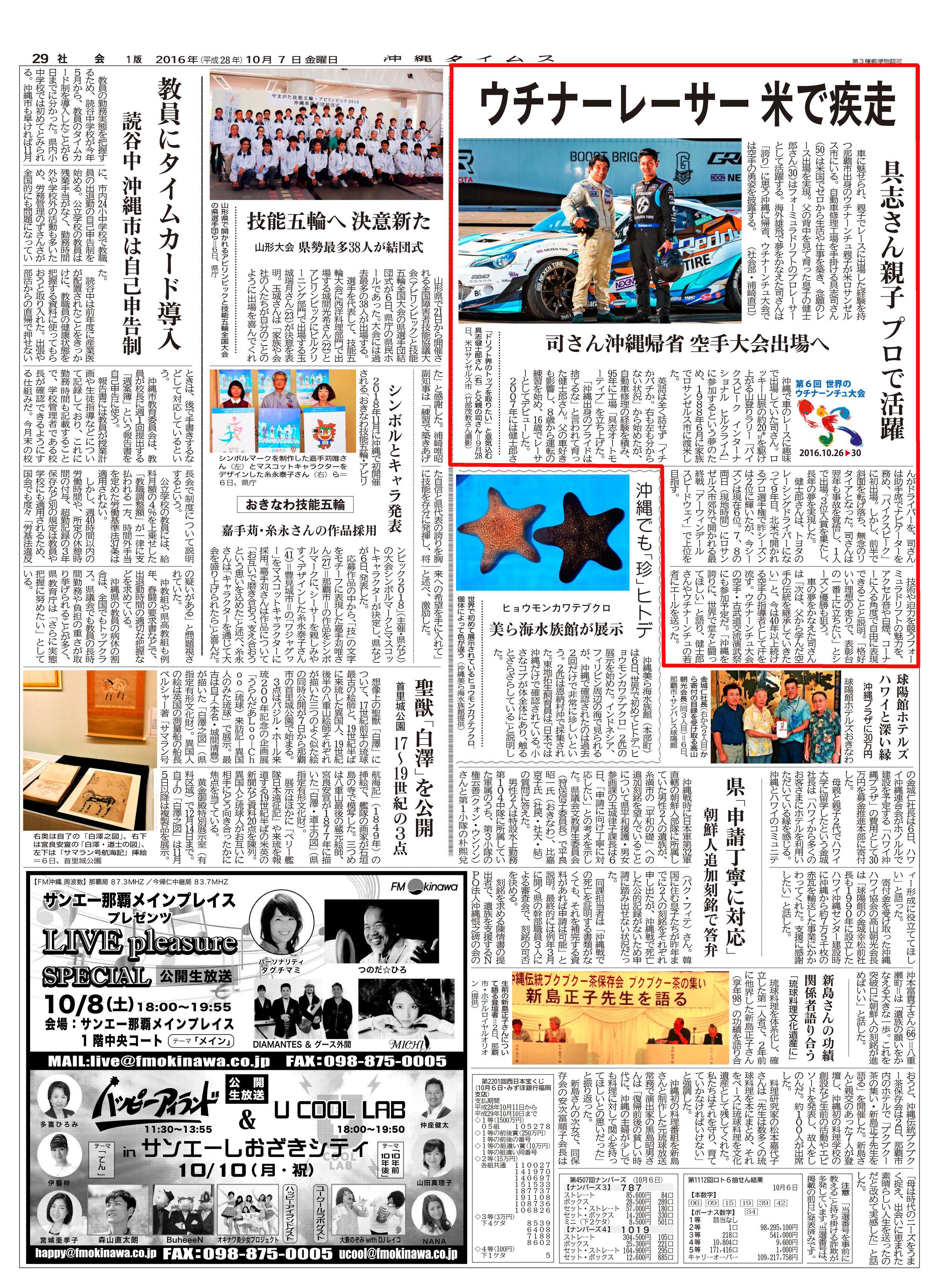 OkinawaTimes.jpg