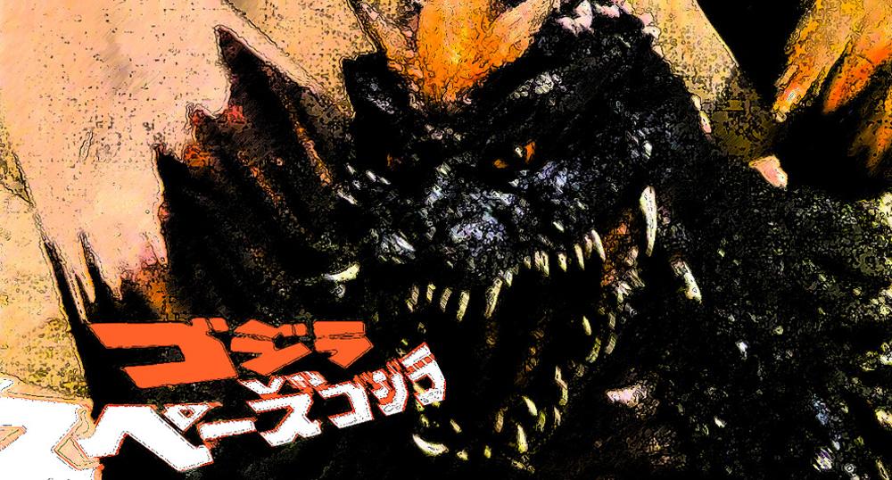 Godzilla vs. SpaceGodzilla (1994)