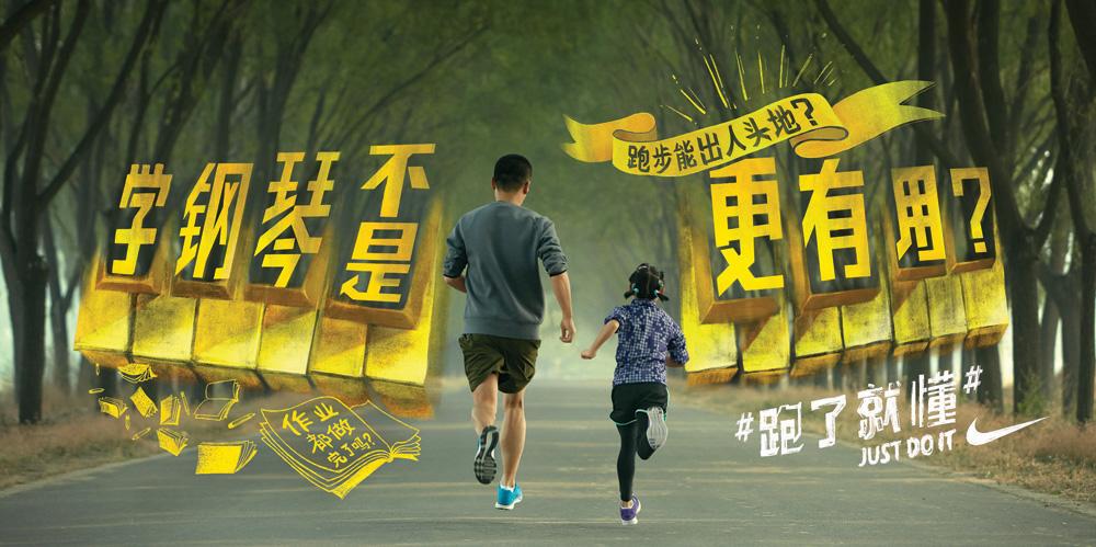 tangting_nike-ch-running-ho13-father-daughter-kv-master-cn.jpg