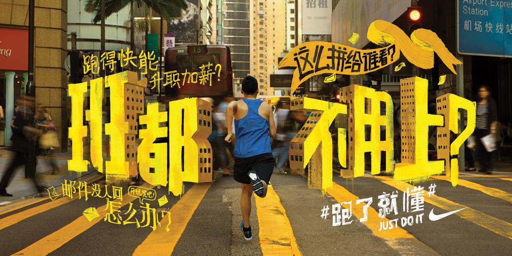 tangting_nike-ch-running-ho13-city-runner-kv-master-cn.jpg