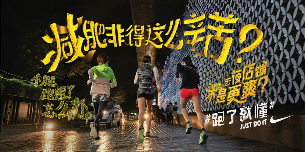 tangting_nike-ch-running-ho13-fudan-girls-kv-master-cn.jpg