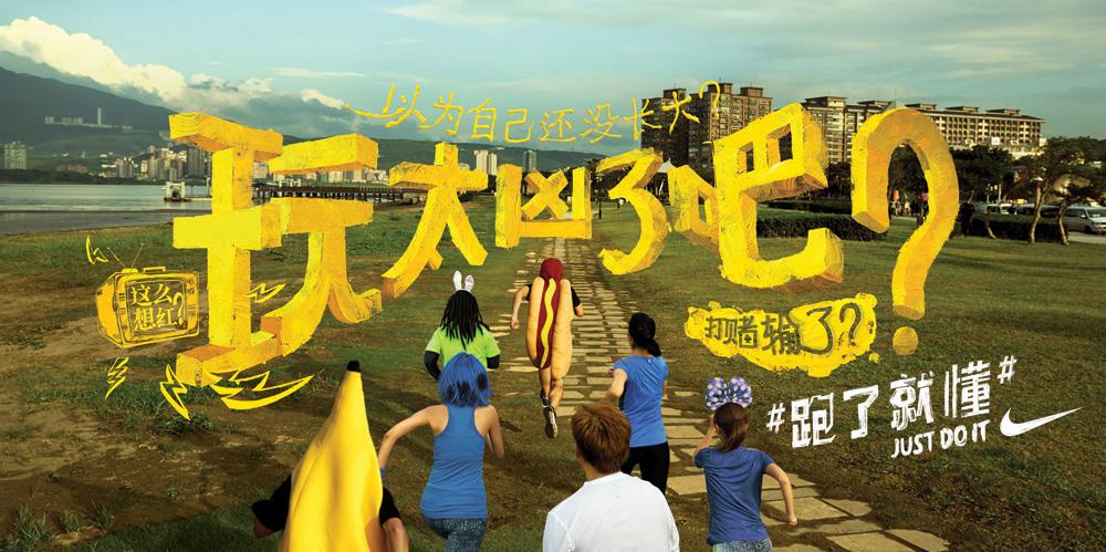 tangting_nike-ch-running-ho13-street-runners-kv-master-cn.jpg