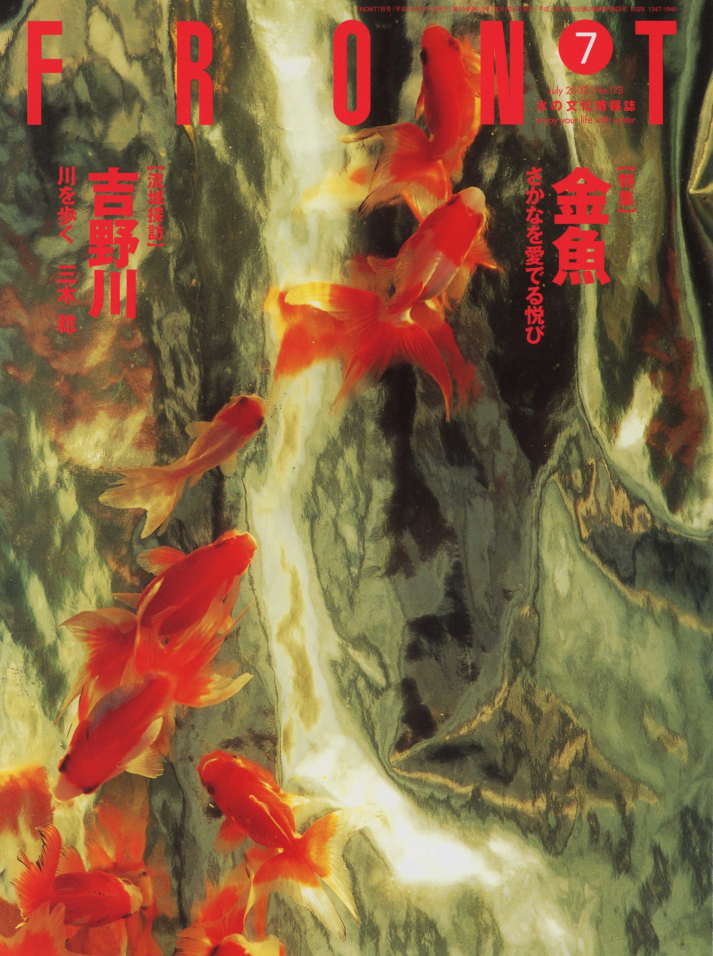 水の文化情報誌「FRONT」表紙