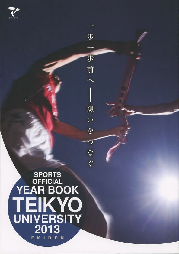 帝京大学駅伝競走部「YEAR BOOK 2013」表紙