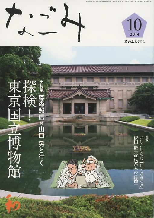 月刊誌「なごみ」淡交社 2014年10月号表紙