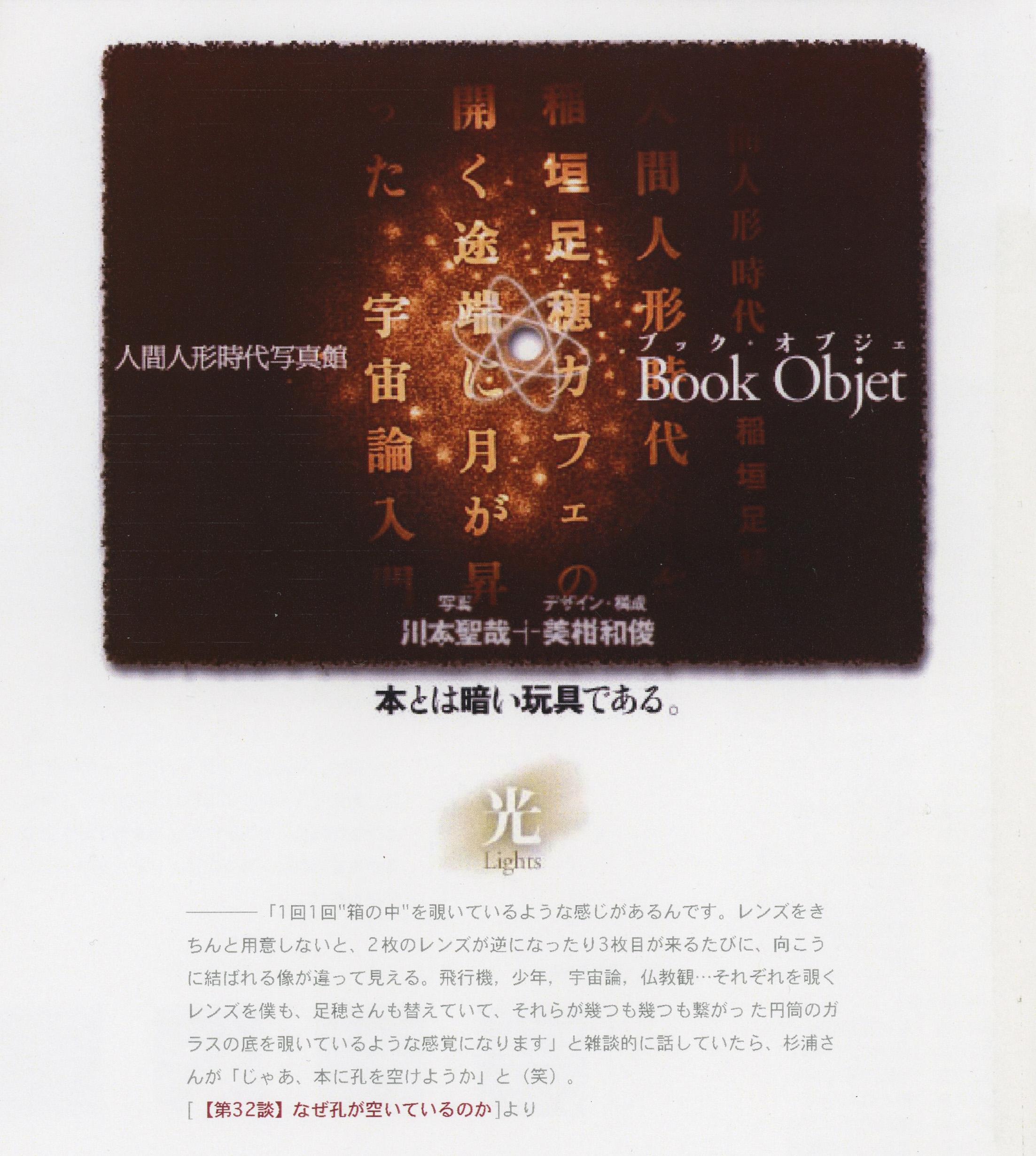 編集工学研究所のウェブサイト「Seigow自著本談」の中で、稲垣足穂『人間人形時代』(工作舎発行)を題材に「光」と「重力」をテーマにして1冊の本を撮りおろした2006年の作品。