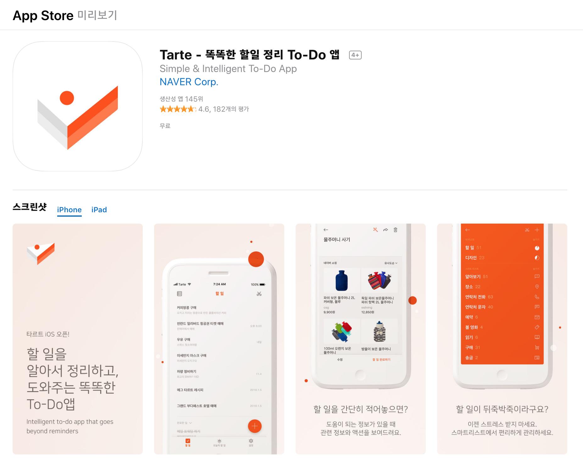 Tarte Beta, Live in iOS App Store