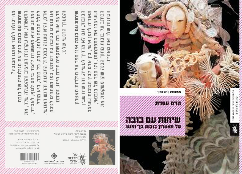 Conversation with a Puppets, on contemporary puppetry, Sal Tarbut artzi - Publishing, Tel-Aviv, 2008