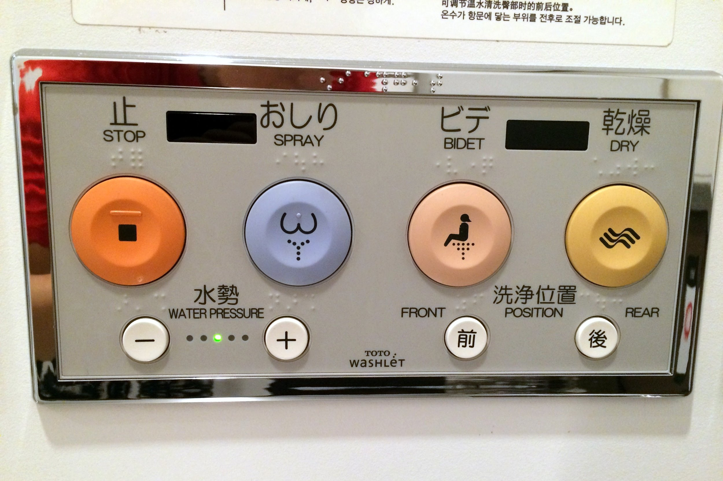 Toilet buttons in Tokyo, Japan