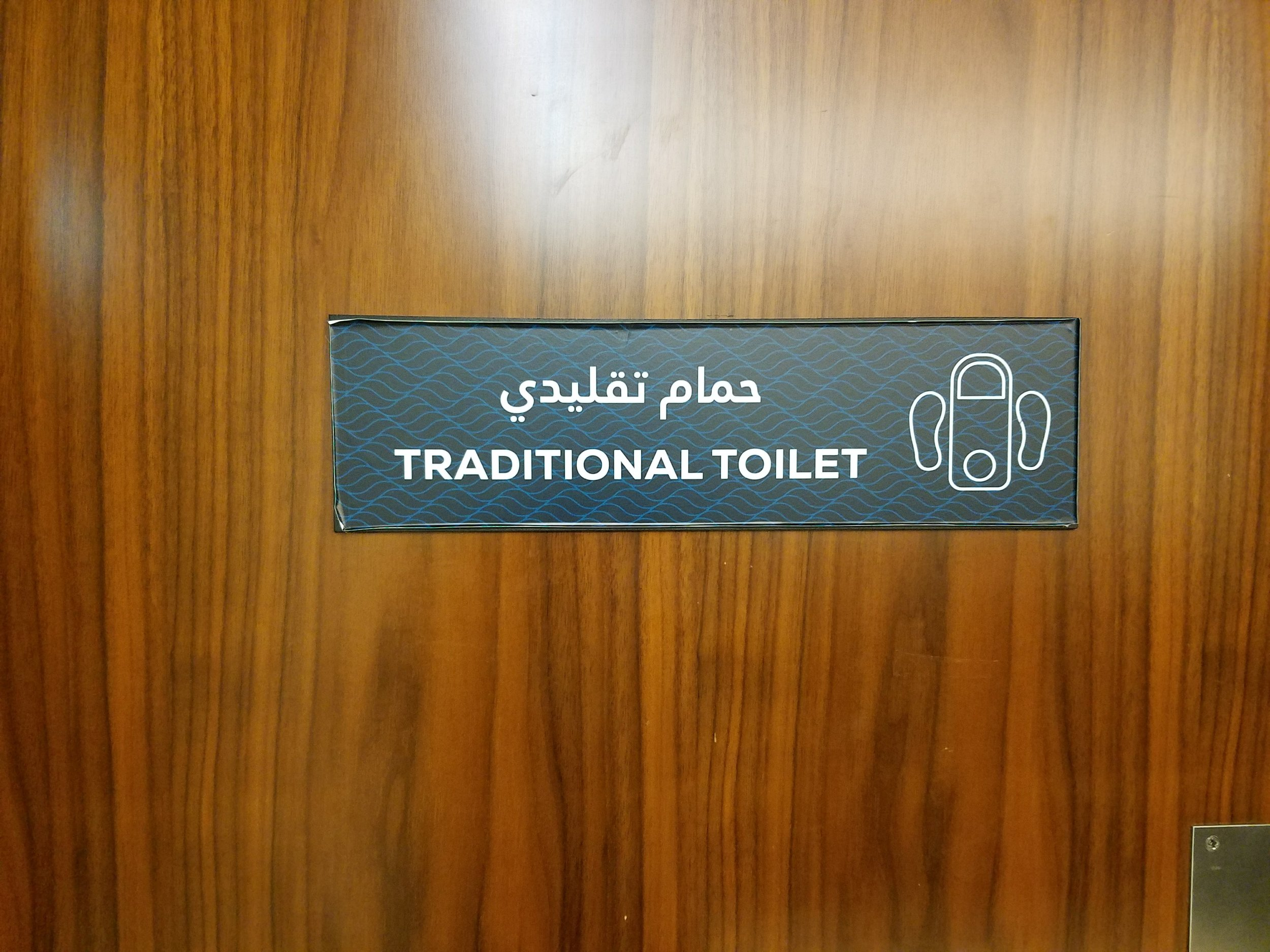 You can opt for a traditional squat toilet over a seated toilet in the United Arab Emirates, if you so desire