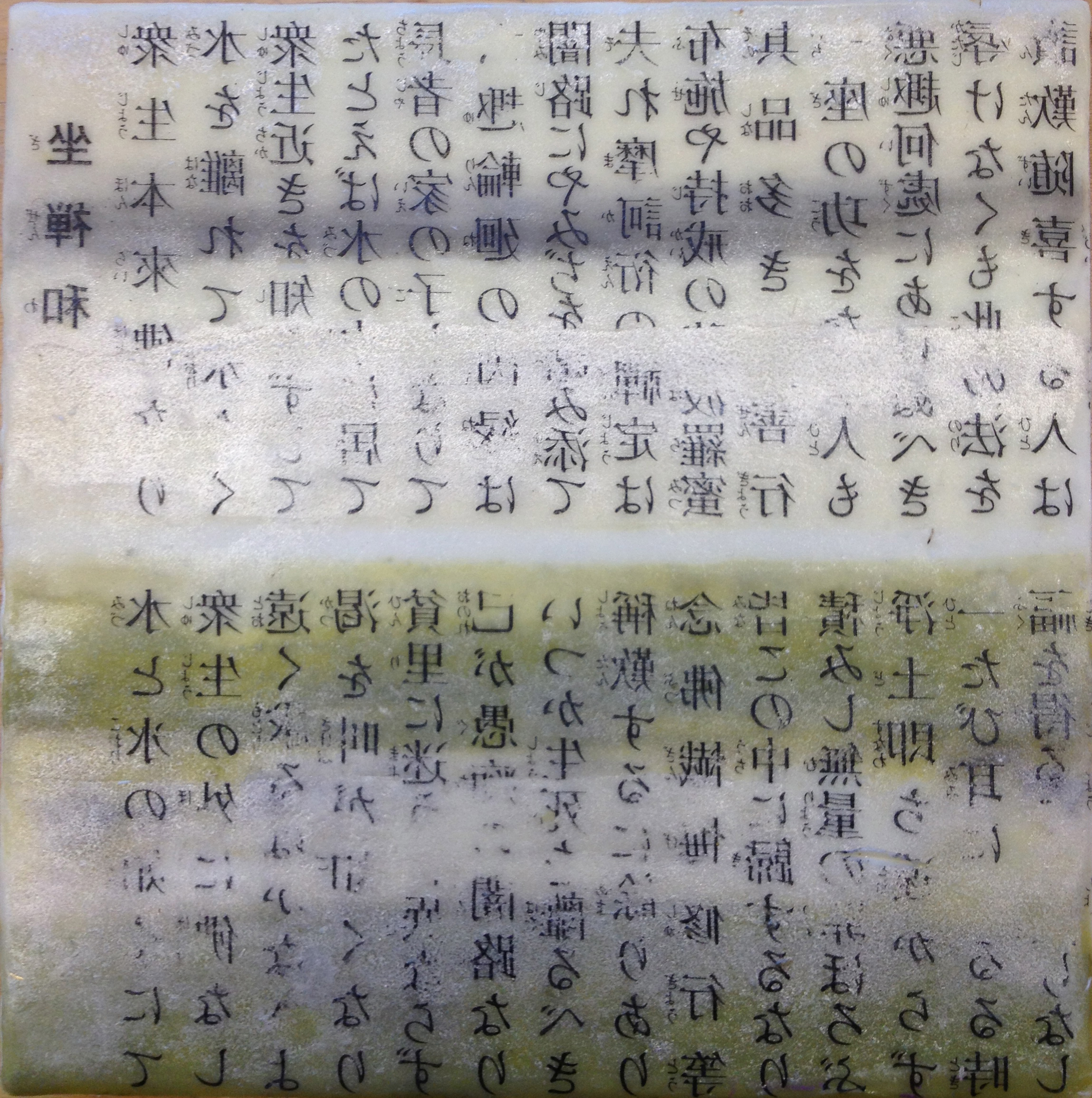 Copy of sutra