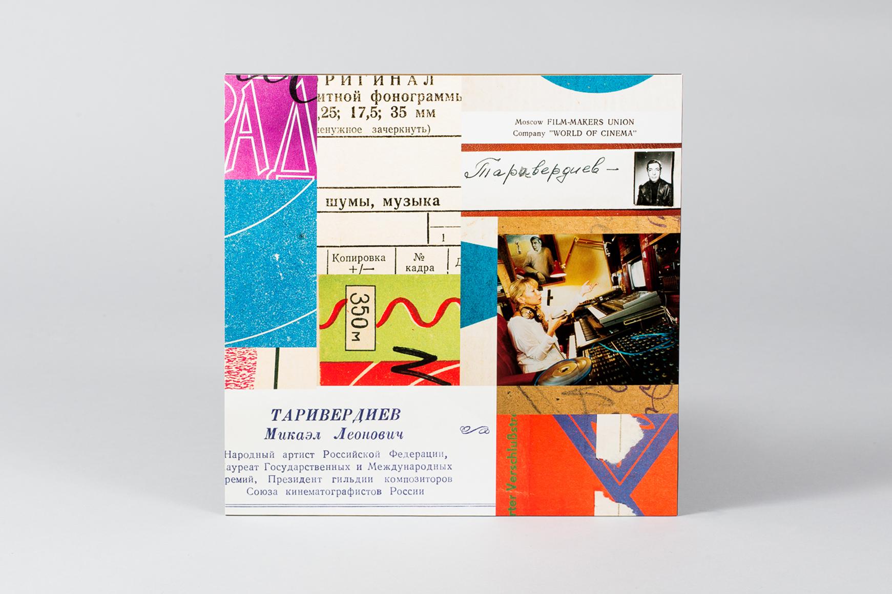 ©-The-Vinyl-Factory-Tariverdiev-Vinyl-Release-Photography-Michael-Wilkin_0006_1-9-of-30.jpg