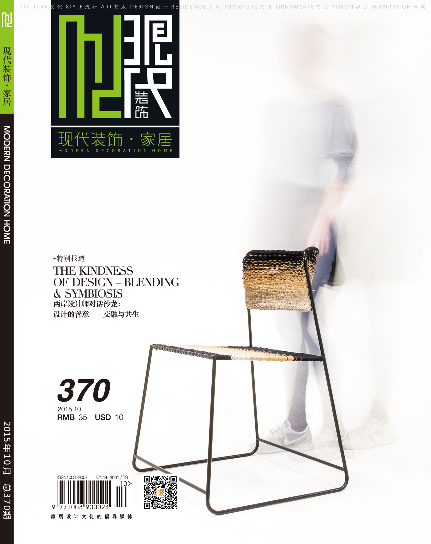 FRONT COVER: MODERN DECORATION, Oct. 2015