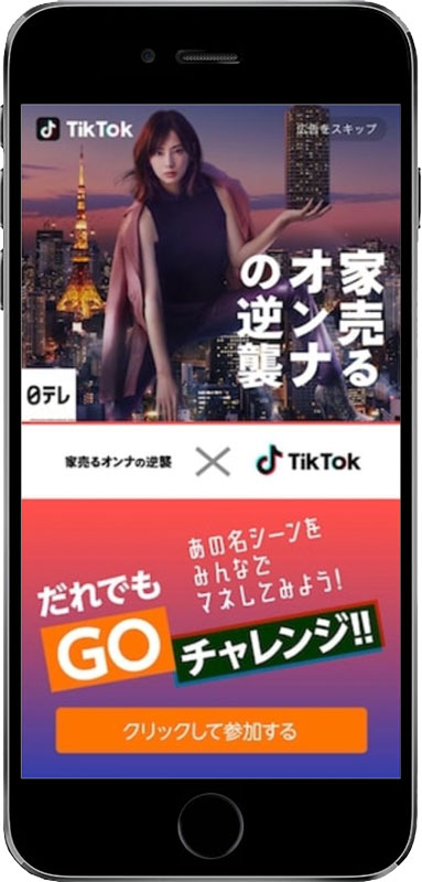TikTok Brand Takeover launch screen ad by 0テレ encouraging post creation