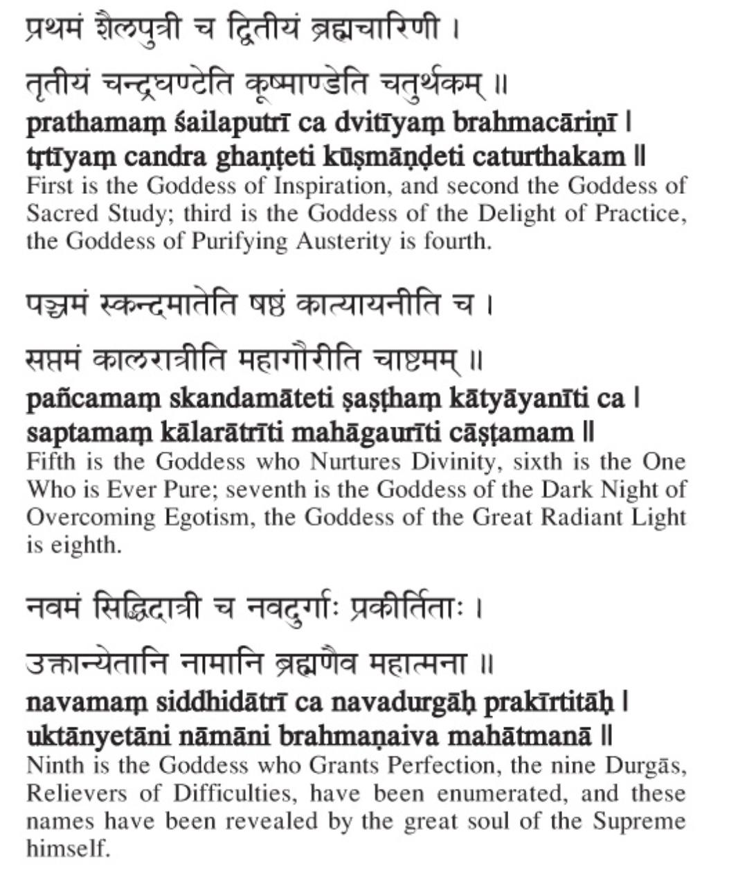 From Swami Satyananda Saraswati's translation of the Devimahattmya