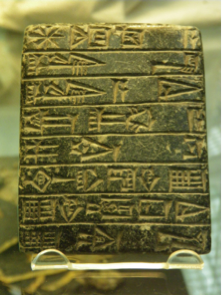 "Cuneiform tablet showing the glyph ""An"" for sky or heaven in the upper left hand corner."