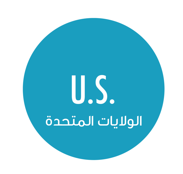 الولايات-المتحدة-us (1).png