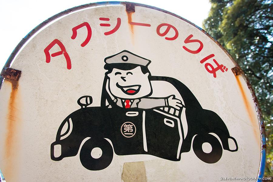 InJapan2014_179.jpg
