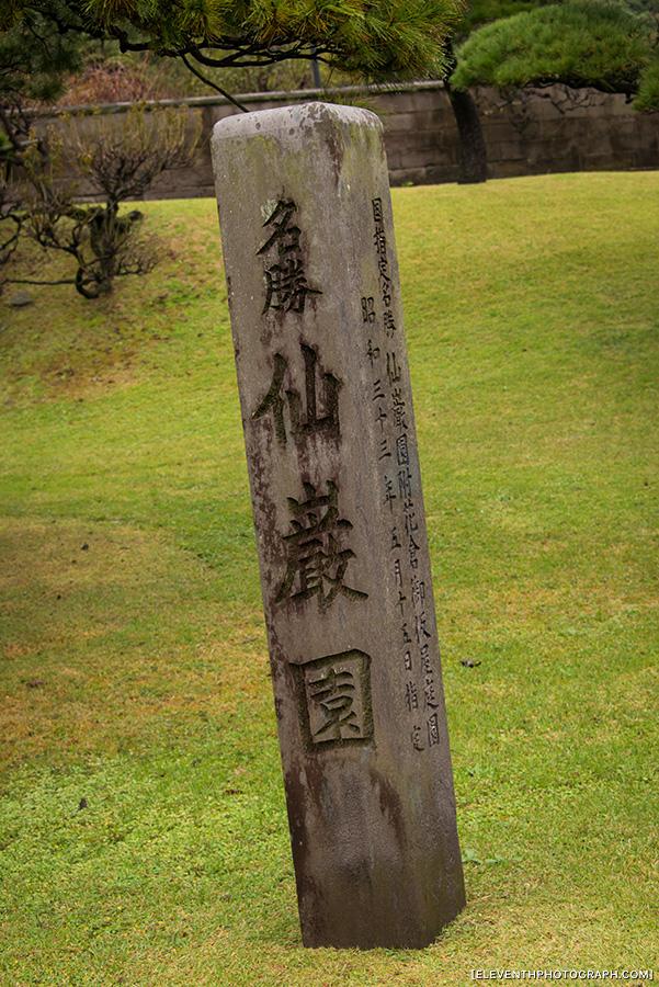 InJapan2014_263.jpg