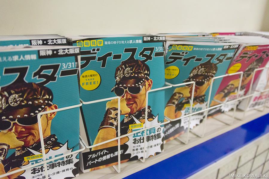 Japan_Osak&Tokyo_MK_030.jpg