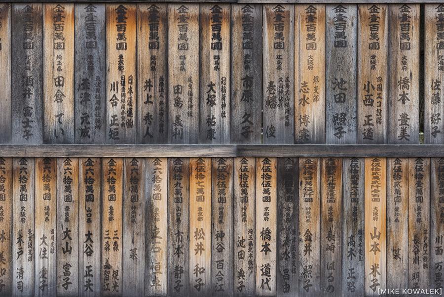 Japan_Osak&Tokyo_MK_137.jpg