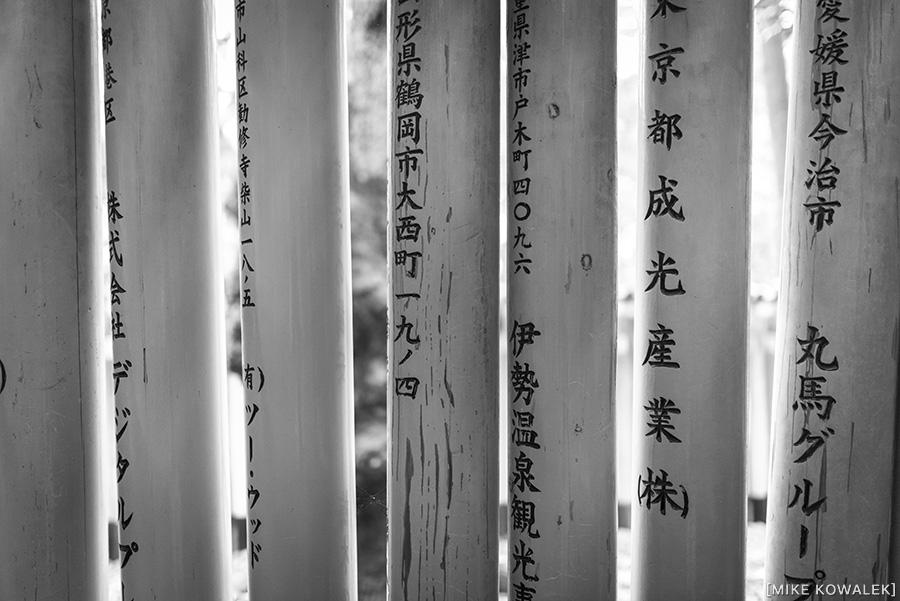 Japan_Osak&Tokyo_MK_158.jpg