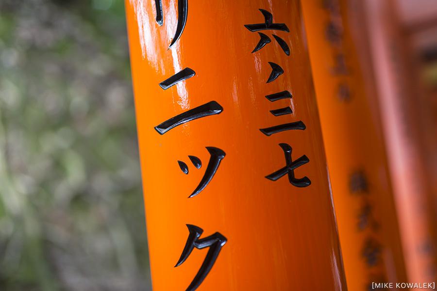 Japan_Osak&Tokyo_MK_168.jpg