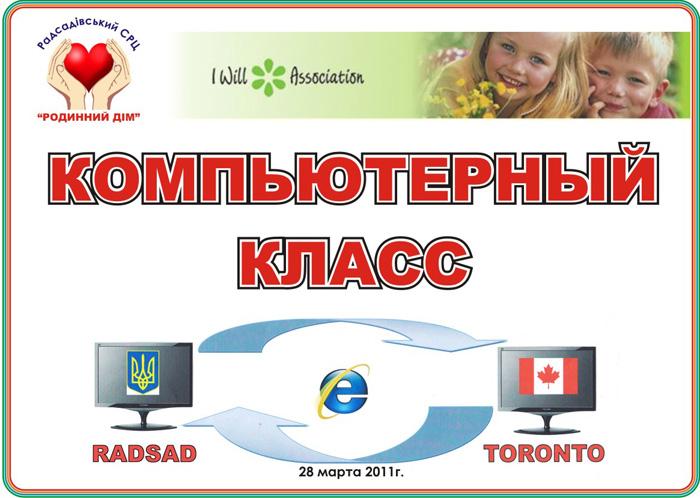 2011 CompClass Four Radsad 1.jpg