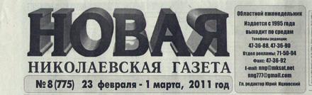 masthead of newspaper.jpg