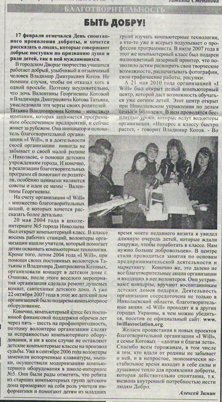 Newspaper clipping image.jpg