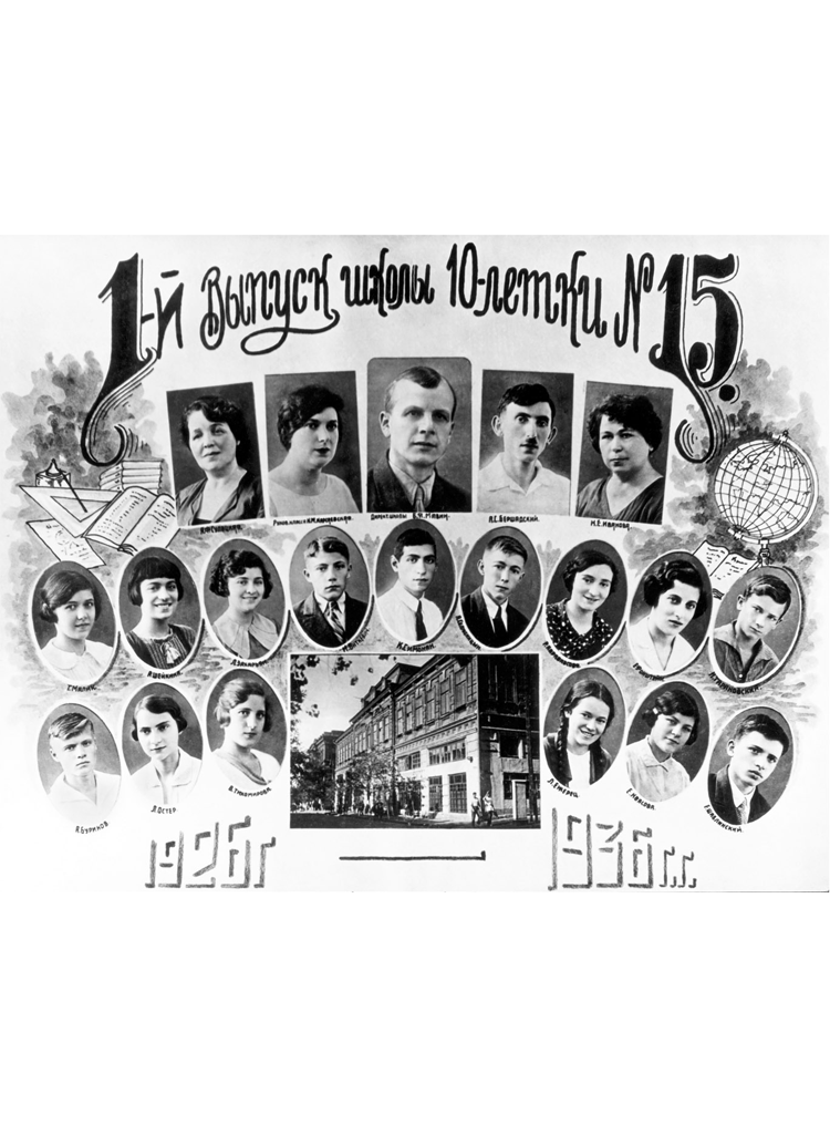1.9  ┆    The first graduating class of High School  No.  15.   Aleksandr Solzhenitsyn is fourth from the right in the middle row.  Rostov-on-Don, 1936