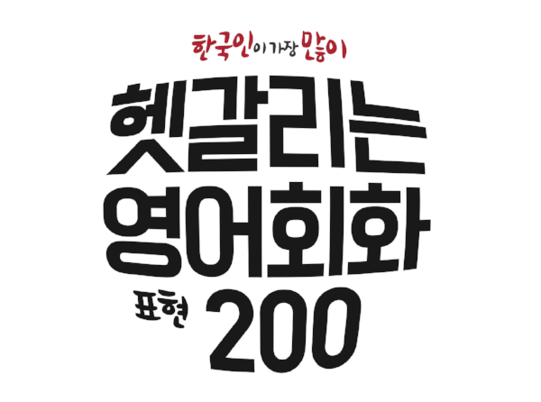 헷갈리는.영어회화.표현200_(표지시안).png
